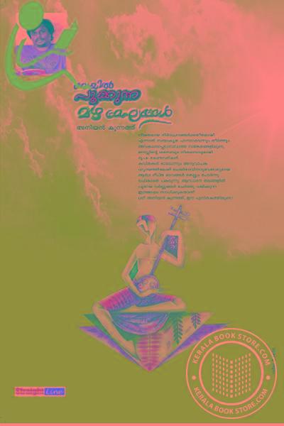 back image of Veyil Pookkunna Mazha Meghangal