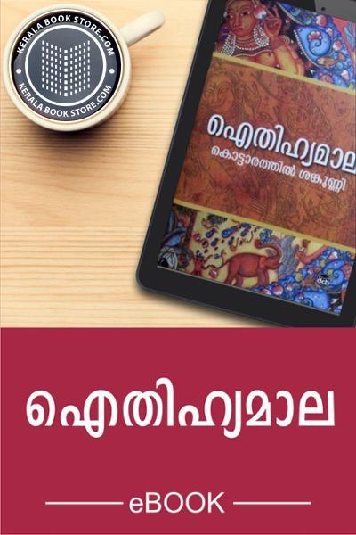 Aithihyamala