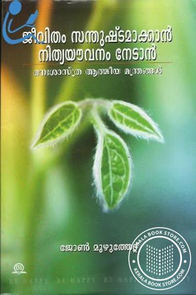 Jeevitham Santhushtamakkan Nithyayauvanam Nedan