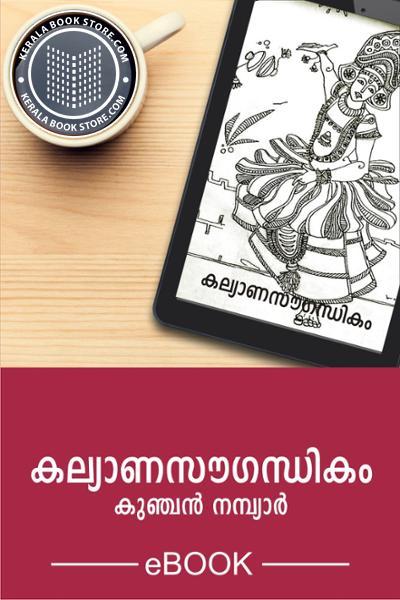Kalyana Sauganthikam