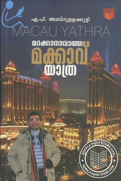 Marakkanavathha Macau Yathra