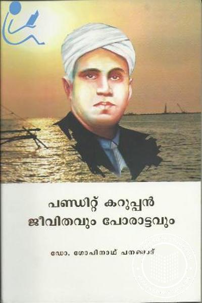 Pandit Karuppan Jeevihavum Porattavum