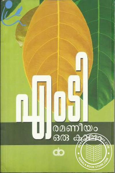 Ramaneeyam Oru Kalam