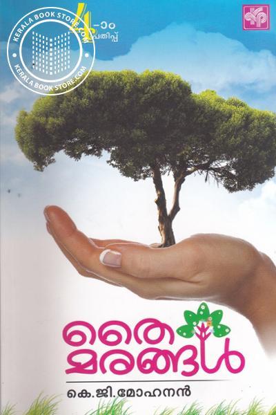 Thaimarangal