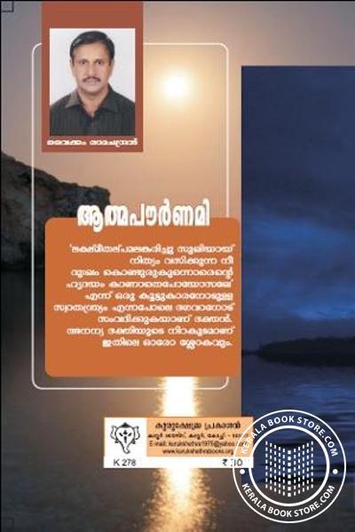 back image of Aathmapournami