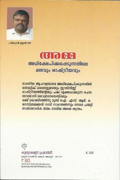 back image of Amma Adhishepikkappedunnathile Mathavum Raashtreeyavum