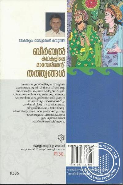 back image of Beerbal Kathakalile Management Thathvangal
