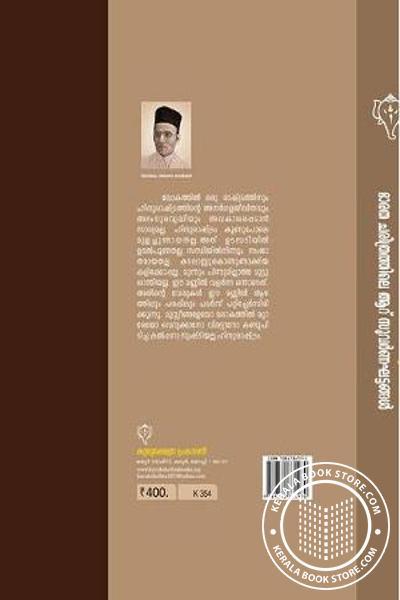 back image of Bharatha charithrathile Aaru Suvarna Khattangal