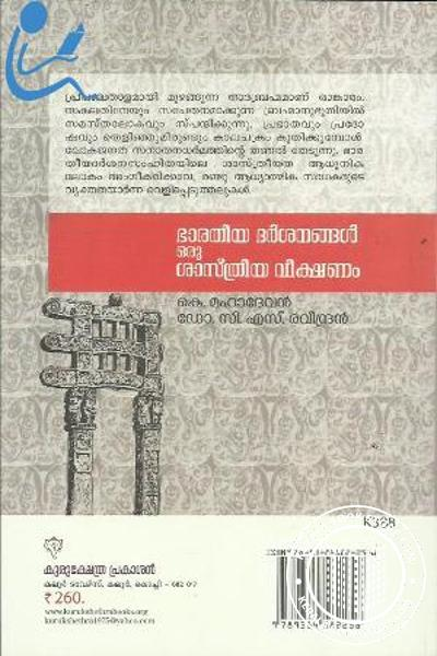 back image of Bharatheeya Darsananangal Oru Sasthreeya veekshnam