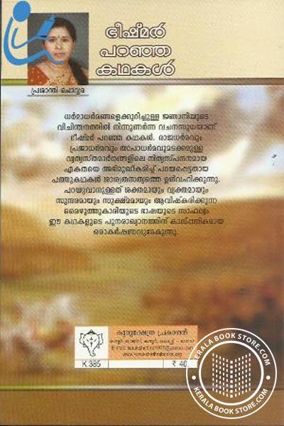back image of Bheeshmar Paranja Kathakal