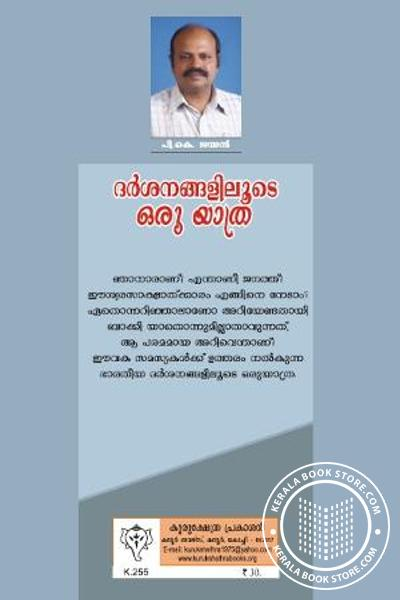 back image of Darsanangaliloote Oru Yathra
