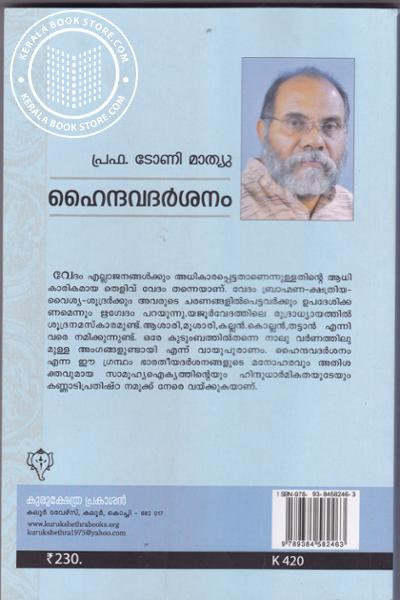 back image of Haindavadarsanam