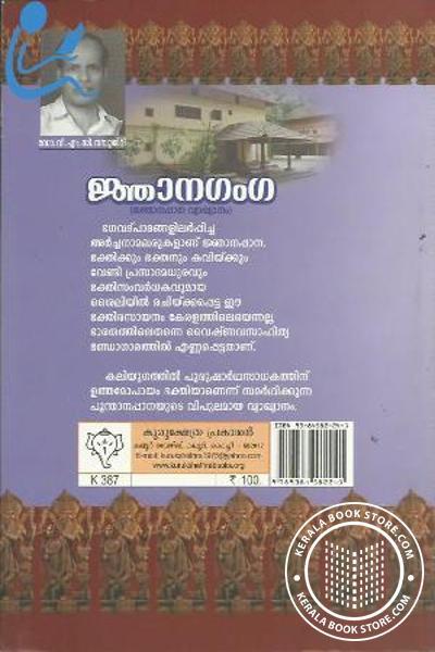 back image of Jnjana Ganga - jnanappana vyaakhyanam