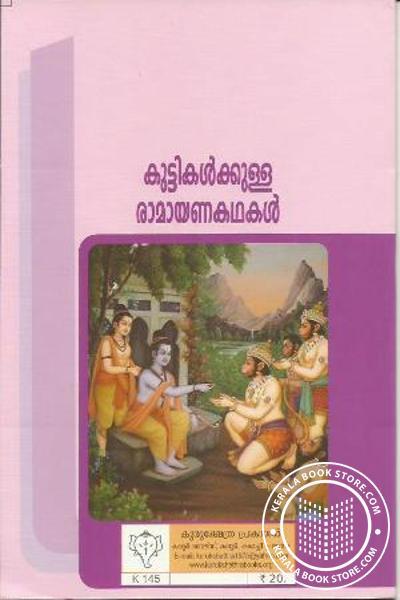 back image of Kuttikalkkulla Ramayana Kathakal