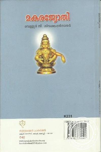 back image of Makara Jyothi