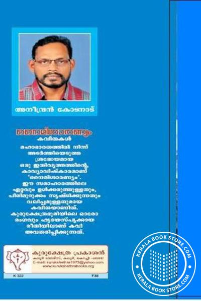 back image of Naimisharanyam