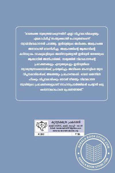 back image of Njan Bharathamakunnu
