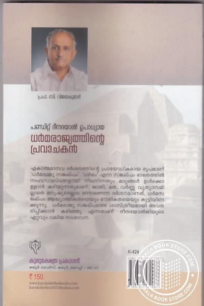 back image of Pandit Deendayal Upadyaya Dharmarajyathinte Pravachakan