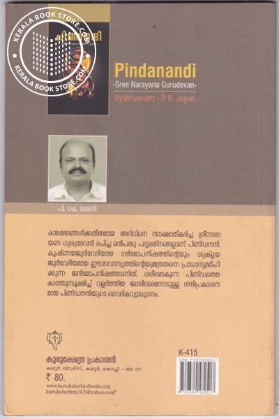 back image of Pindanandi Sreenarayanaguru