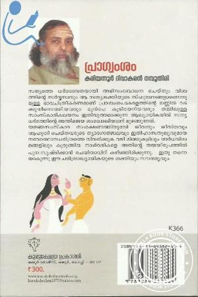 back image of Pragvamsam