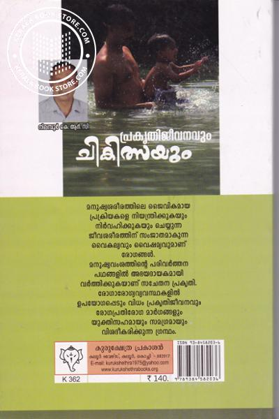 back image of Prakruthi Jeevanavum Chikilsayum