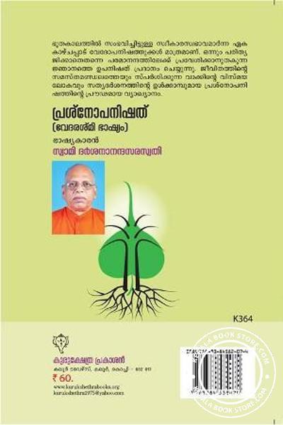 back image of Prasnopanishad
