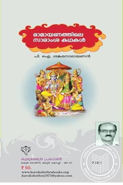 back image of Ramayanathile Saramsha Kadhakal