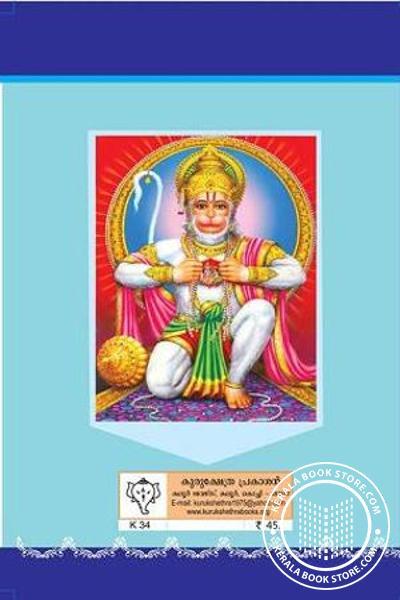 back image of Sree Hanuman Chaleesa
