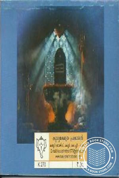 back image of Sri Vedasara Sivasahasranamam