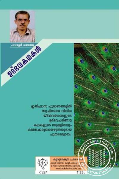 back image of Udbhava Kathakal