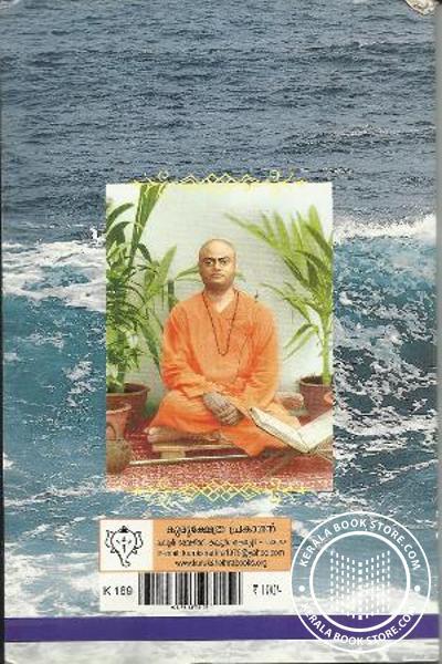 back image of Uthishta Bharatha Adhava Swami Vivekanandante Hindu Rashtrathodulla Aahvanam