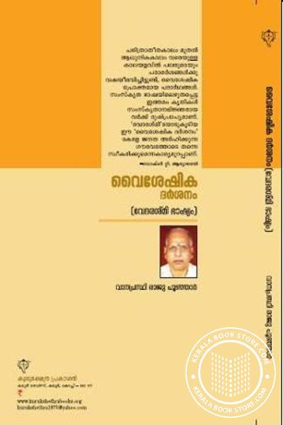 back image of Vaisheshika Darsanam- vedarasmi bhashyam-