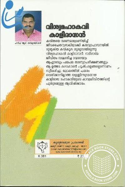 back image of Viswa Mahakavi Kalidasan