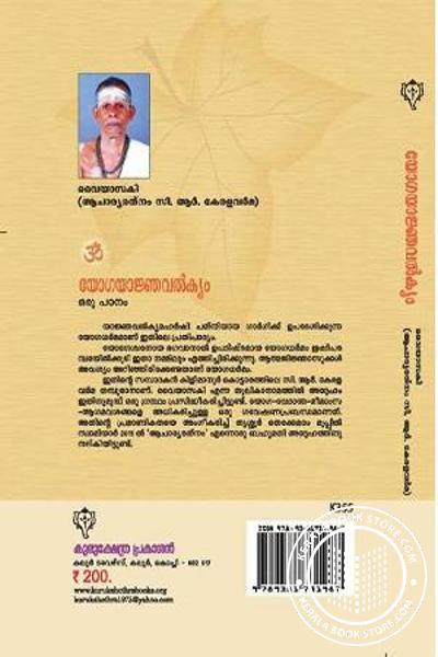 back image of Yogayajnavalkyam