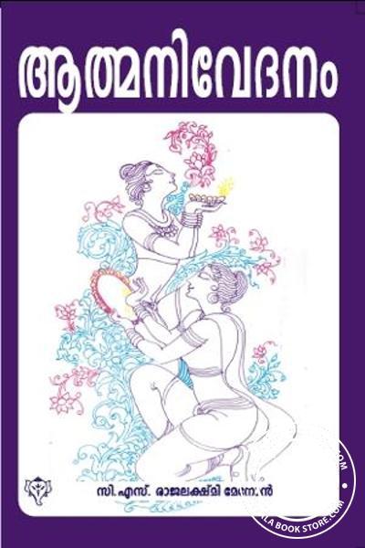 Aathmanivedanam