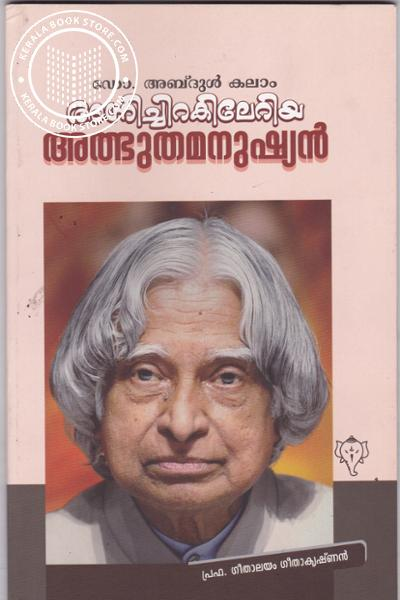 Agnichirakileriya Adbhutha Manushyan