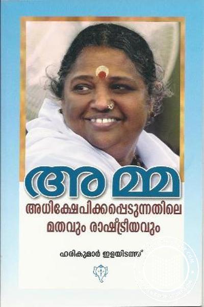 Amma Adhishepikkappedunnathile Mathavum Raashtreeyavum