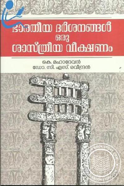Bharatheeya Darsananangal Oru Sasthreeya veekshnam