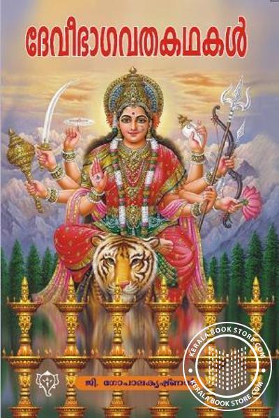 Devibhagavatha Kadhakal