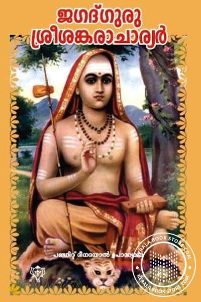 Jagadguru Sree Sankaracharyar