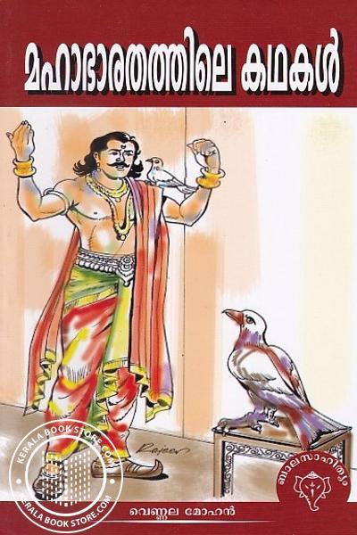 Mahabharathathile Kathakal
