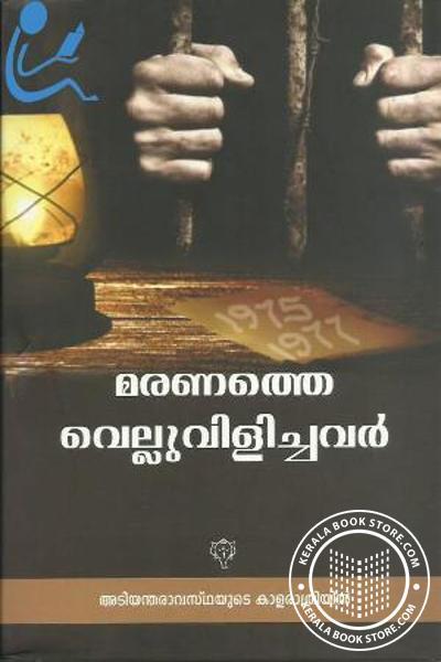 Maranathe Velluvilichavar