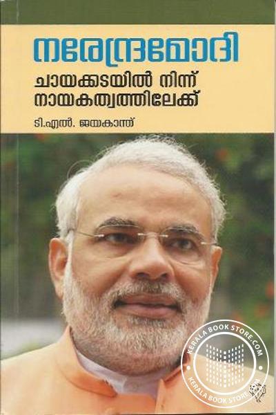 Narendra Modi Chayakkadayil Ninnu Nayakathvathilekk