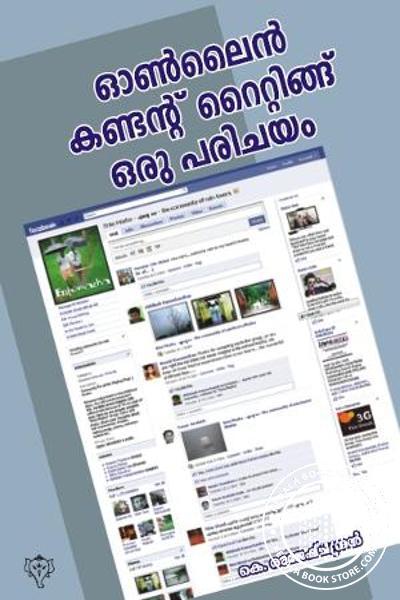 Online Content Writing Oru Parichayam