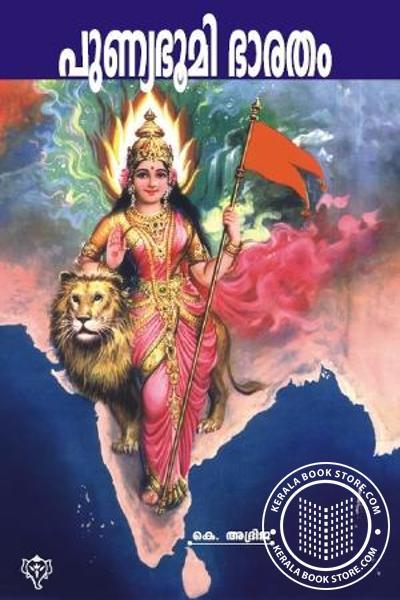 Punya Bhoomi Bharathan