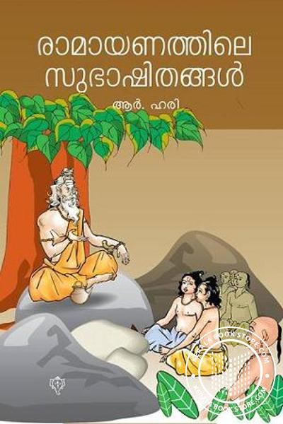 Ramayanathile Saramsha Kadhakal