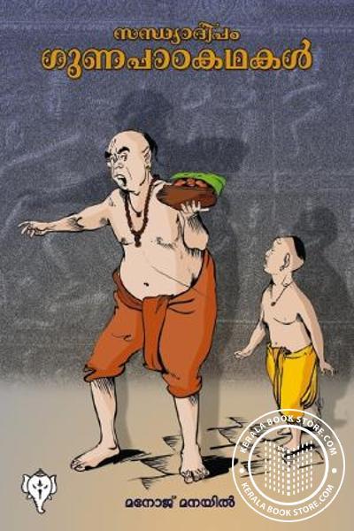 Sandhyadeepam Gunapada Kadhakal