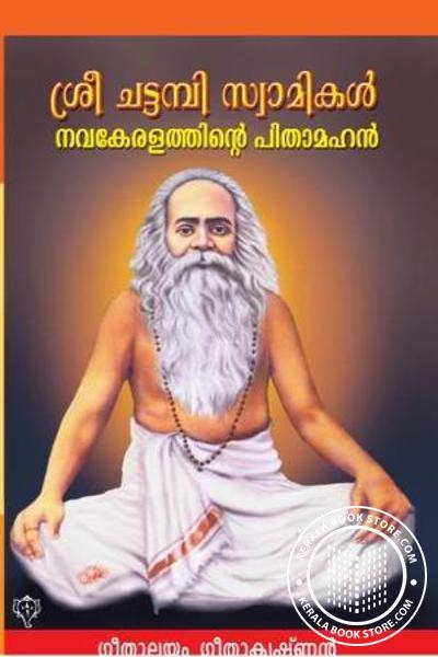 Sree Chattambi Swamikal Navakeralathinte pithamahan