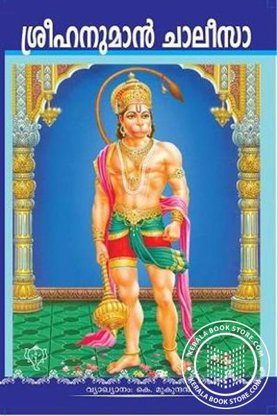 Sree Hanuman Chaleesa