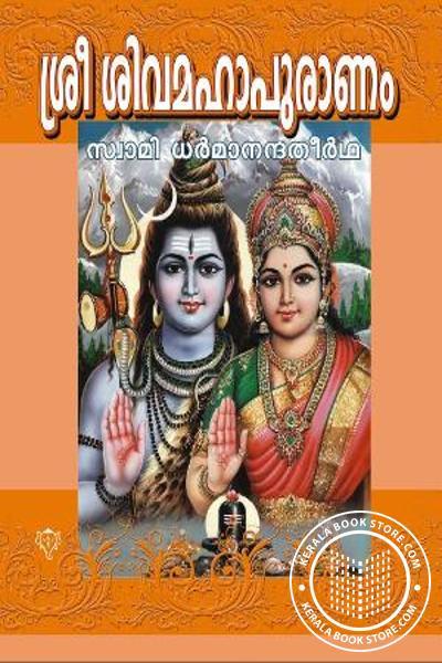Sree Siva Maha puranam